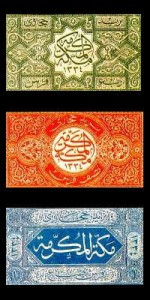 First stamps of the Kingdom of Hijaz, designed by T.E. Lawrence