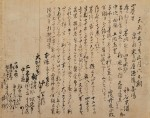 Tea master Kamiya Sotan's diary entry describing Chigusa, 1587