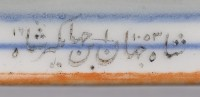 Inscription of Shah Jehan on the side of the dish's foot. Image courtesy Sotheby's.